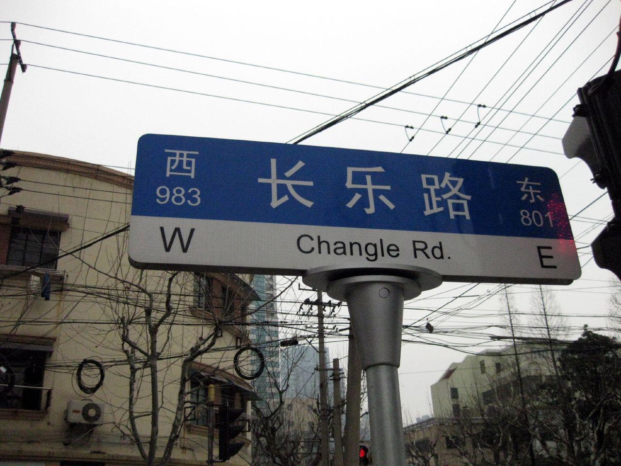 Changle Road